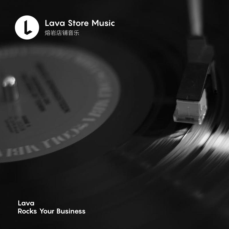 Lava店铺音乐,氛围音乐