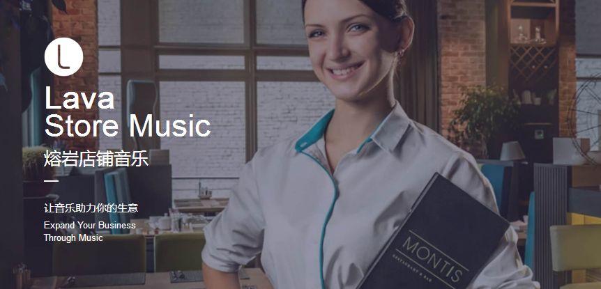 背景音乐,品牌音乐,商业音乐