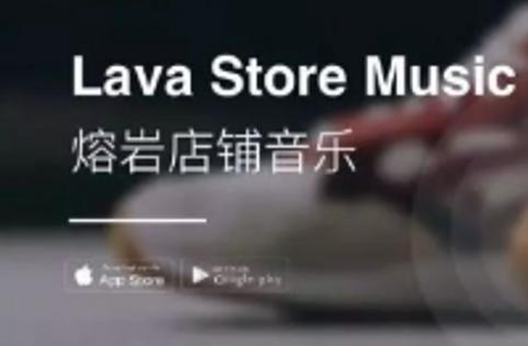 """Lava店铺音乐""""专属情景造乐师""""活动 助力你的品牌""""乐燃五感""""!"""