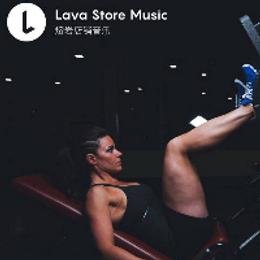 "Lava店铺音乐让健身房音乐更有""型"""