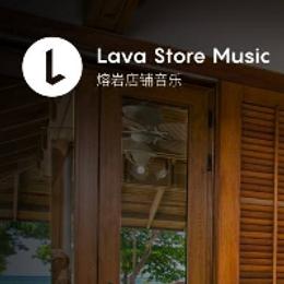 Lava店鋪音樂為您演繹更好的場景音樂