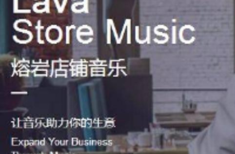 Lava店铺音乐:助力卖场提高消费者购买欲望